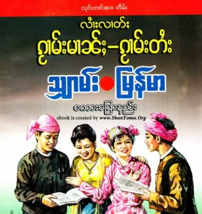 Shan -Myanmar speaking.jpg